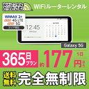 wifi レンタル 無制限 5G 365日 国内 専用 WiMAX ワイマックス ポケットwifi Galaxy Pocket WiFi レンタルwifi ルーター wi-fi 中継器 ..