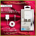 【SoftBank公式】高い安全性と使いやすさを両立したmicroUSB充電ACアダプタ マイクロ USB Micro USB