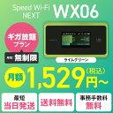 月額1,529円(税込)〜 Vision WiMAX Speed Wi-Fi NEXT WX06 ライムグリーン ギガ放題プラン 3年契約 月間 無制限