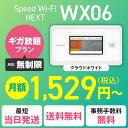 月額1,529円(税込)〜 Vision WiMAX Speed Wi-Fi NEXT WX06 ホワイト 無制限 ギガ放題プラン 3年契約 月間 無制限