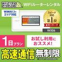wifi レンタル 無制限 1日 国内 専用 WiMAX ワイマックス ポケットwifi WX06 Pocket WiFi レンタルwifi ルーター wi-fi 中継器 wifiレ..