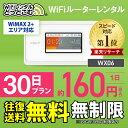 【往復送料無料】 wifi レンタル 無制限 30日 国内 専用 WiMAX ワイマックス ポケットwifi WX06 Pocket WiFi 1ヶ月 レンタルwifi ルー..
