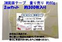 ●2cmカット両面テープ約300枚●かつら用テープ●長年愛用されている3Mかつら両面テープ●送料無料(宅配便)他社では販売しておりません。か..