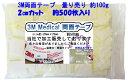 かつら用両面テープ3M両面テープ長年愛用されている3Mロングセラーです、2cm3M両面テープ、2cm約500枚送料無料(宅配便)