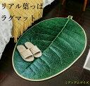 【ミディアムサイズ】葉っぱラグマット 緑 新緑 紅葉 リアル...