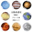 【8枚セット】宇宙 太陽系 惑星 地球 月 プレート 皿 陶器 セラミック 壁掛け 金具セット 装飾プレート ギフト 贈答 プレゼント オシャレ