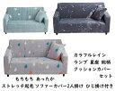【2人掛け:2人用ソファーカバー】 ホッとするもちもち 暖か...