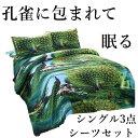 【シングル サイズ ベッド シーツ 枕カバー 三点 3点セッ...