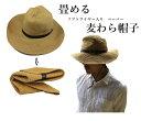 【送料無料】麦わら帽子 形は自由自在 収納 簡単 つば広 ペーパーハット 帽子 ソフトワイヤー 入り ストロー ハット 麦わら ナチュラル 紫外線 帽子 アウトドア 日除け ハット 15-20