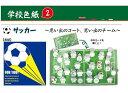 色紙 よせがき 学校色紙2 サッカー・吹奏楽編ット よせがき...