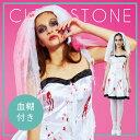 スプラッターブライド レディース 女性 仮装 変装 衣装 コスプレ ウェディングドレス ハロウィン ゾンビ コスチューム 新婦