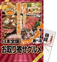【メール便対応2個】景品目録ギフト 景品ならパネもく! 選べる日本全国お取り寄せグルメ 頂-ITAD