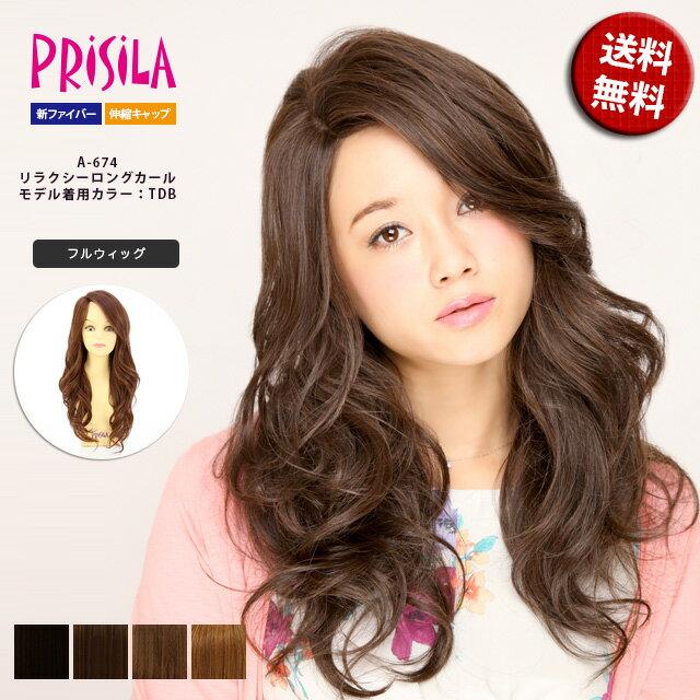 送料無料 かきあげバング かきあげ前髪 デコ出しヘア プリシラ 部分手植えウィッグ ロング ウィッグ A-674 フルウィッグ リラクシーロングカール Prisila(プリシラ) ハンドメイド 大人女子ウィッグ