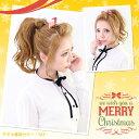クリスマスヘアに★ざっくりまとめたポニーテールはカジュアルなコーデと相性抜群!プリシラ テールウィッグ ショートポニー(TL-03S)【10P03Dec16】