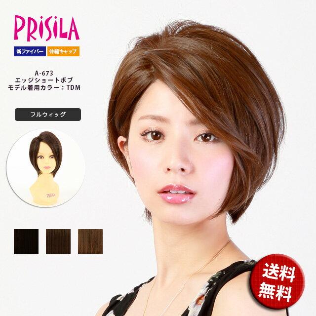 かきあげバング かきあげ前髪 デコ出しヘア プリシラ 部分手植え ウィッグ ショート ウィッグ A-673フルウィッグ エッジショートボブ Prisila(プリシラ) ハンドメイド 大人女子ウィッグ【送料無料】