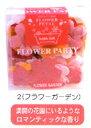 【入浴剤】フラワーパーティー ガーデン