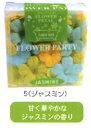 【入浴剤】フラワーパーティー ジャスミン