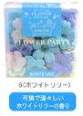 【入浴剤】フラワーパーティー ホワイトリリー
