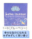 【お香・インセンス】ロータスインセンス ブルーベリー
