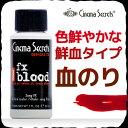 【平日16時まで即日発送】血だらけの特殊メイク★シネマシークレット「FX Blood」色鮮やかな鮮血タイプ血のり【RCP】 apap8 02P03Dec16