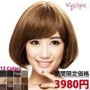 【Wigs2you】ウィッグ ボブ 耐熱ウィッグ 自然 耐熱フ