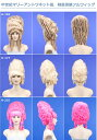 【Wigs2you】【楽天BOX受取対象商品】マリーアントワ...