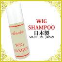 シャンプー ウィッグシャンプー エアロボン ウィッグ専用シャンプー 日本製 無香料 10P01Oct16