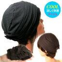 医療用帽子 レディース 帽子 室内帽子 ミセス リボン 抗がん剤治療 ブラウン 茶色 ブラック 黒 メッシュ素材 10P01Oct16