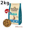 【ニュートロ】ナチュラルチョイス猫(NaturalChoiceCat)避妊・去勢猫用シニア白身魚2kg