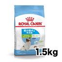【ロイヤルカナン】ロイヤルカナン エクストラスモールパピー 1.5kg (旧商品名:エクストラスモールジュニア)