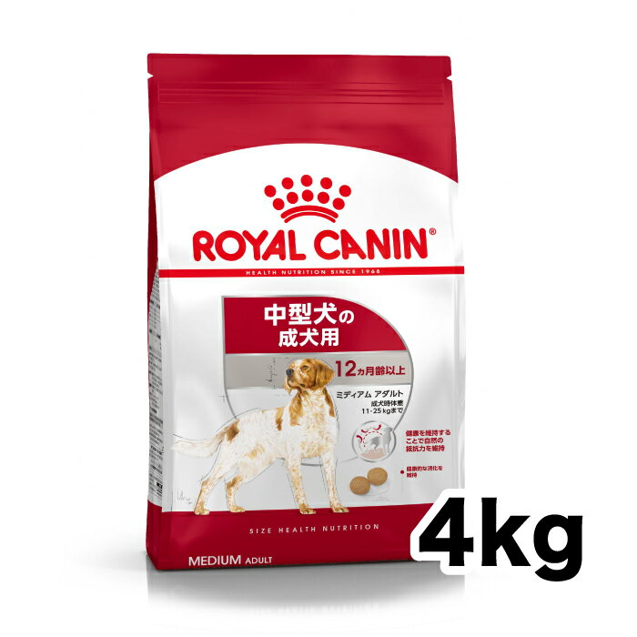 【ロイヤルカナン】SHN ミディアムアダルト 4kg【関東・中部・関西送料無料】