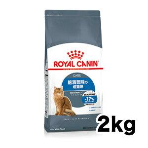 【ロイヤルカナン】FCNライトウエイトケア 2kg