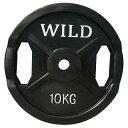 黒ラバープレート10kg[WILD FIT ワイルドフィット] ダンベル バーベル ウエイト 筋トレ トレーニング 腹筋 大胸筋 上腕筋 ベンチプレス