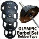 【レンチカラー】オリンピックバーベルセット183kg ラバー[WILD FIT ワイルドフィット]