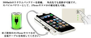 MobileCinemai55※モバイルバッテリー搭載