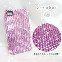 [Lux Mobile]Baby Pink, Crystal Case for iphone4s ケース ベビーピンククリスタルアイシング Crystal Icing デコレーション ハードケース(UP)-stv