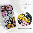 [Lux Mobile]Butterfly, Crystal Case for iphone4s ケース バタフライ ちょうちょ 蝶クリスタルアイシング Crystal Icing デコレーション ハードケース(UP)