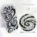 Black and White Swirl, Crystal Case for iPhone 4/4s ケースブラック&ホワイトスワール 渦  Crystal Icing デコレーション ハードケース(UP)
