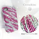 [Lux Mobile]Pink Zebra, Crystal Case for iphone4s ケース ピンクゼブラ クリスタルアイシング Crystal Icing デコレーション ハードケース(UP)-stv
