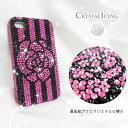 Striped Flower, Crystal Case for iphone4s ケース ストライプドフラワー 花 ピンク Crystal Icing デコレーション ハードケース(UP)