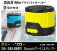 【送料無料】 BlueTooth スピーカー SCOSCHE boomBOTTLE MINI (イエロー) IPX4 防滴 耐衝撃性 アウトドア プールサイド お風呂-stv