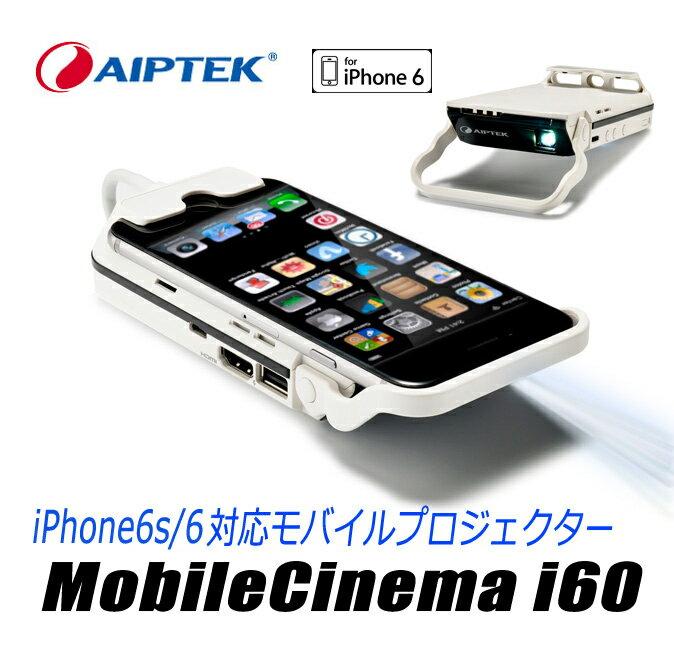 Aiptek モバイルプ���ジェクター iPhone6s/6 対応 小型 「MobileCinema i60(モバイルシネマi60)」最大60インチ ミラー投影、モバイルバッテリー機能搭載 -stv