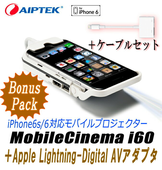 Aiptek モバイルプロジェクター iPhone6s/6 対応 小型 MobileCinema i60 + Lightning - Digital AVアダプタ ミラーリング投影可能 -stv