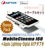 【送料無料】 Aiptek モバイルプロジェクター iPhone6s/6 対応 小型 MobileCinema i60 + Lightning - Digital AVアダプタ ミラーリング投影可能 -stv