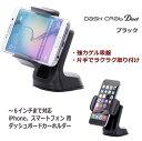 【送料無料】[正規品] iPhone スマートフォン 用 車載 ホルダー Dash Crab Duet ブラック 〜6インチまで対応-stv
