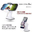 ゲル状吸盤 スマホ ダッシュボードマウント[正規品] iPhone スマートフォン 用 車載 ホルダー Dash Crab Duet ホワイト 〜6インチまで対応-sp05