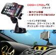 【送料無料】[正規品] iPhone スマートフォン 用 車載 ホルダー Dash Crab FX ブラック 〜6インチまで対応-stv