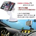 ゲル状吸盤 スマホ ダッシュボードマウント[正規品] iPhone スマートフォン 用 車載 ホルダー Dash Crab FX ホワイトゴールド 〜6インチまで対応-sp05