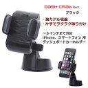 【送料無料】[正規品] iPhone スマートフォン 用 車載 ホルダー Dash Crab Touch ブラック 〜6インチまで対応-stv