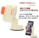 ゲル状吸盤 スマホ ダッシュボードマウント[正規品] iPhone スマートフォン 用 車載 ホルダー Dash Crab Touch アイボリー 〜6インチまで対応-sp05